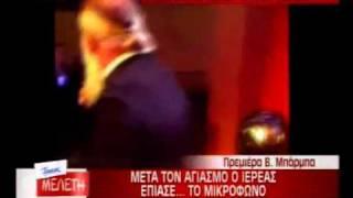 gossip tv gr Παπάς τραγούδησε στην παράσταση της Βάνας Μπάρμπα!