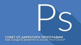 Как создать визитку в Adobe Photoshop