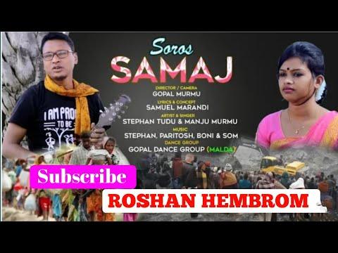 SOROS  SAMAJ  Ll NEW SANTALI SOCIAL FULL VIDEO SONG 2019 Ll STEPHEN TUDU & Manju Murmu