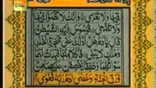 Al-quran with Urdu translation para number 16 (part6/6)