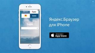 видео Яндекс Браузер на Айфон скачать бесплатно