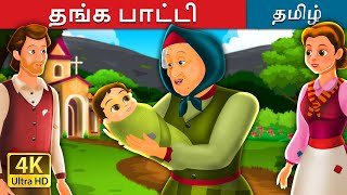 தங்க பாட்டி | The Golden Grand Mother in Tamil | Fairy Tales in Tamil | Story in Tamil | Tamil Stories | Stories in Tamil | Tamil Fairy Tales Stories | 4K ...