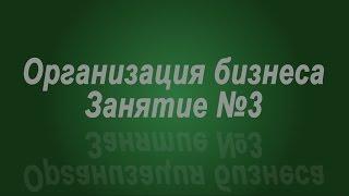 видео Организационно-правовая деятельность организации