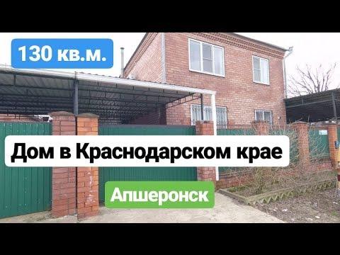 Дом в Краснодарском крае / Цена 3 500 000 / Недвижимость в Апшеронске