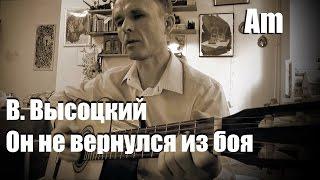 Он не вернулся из боя, Владимир Высоцкий, играть на гитаре, кавер