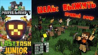 Цель: Выжить Стрим Last Task Junior Эпизод 01 Minecraft