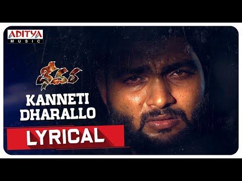 Kanneti Dharallo Lyrical || Dheevara Songs || Naga Sai, Vida chaitanya || Vijay Jakki