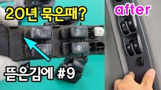 뜯은김에#9 도어트림가죽씌우기, 스팀 청소, 도색 / …
