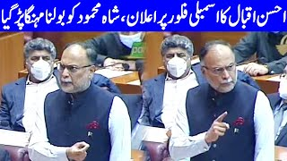 Ahsan Iqbal Speech in National Assembly | 26 October 2020 | Dunya News  | HA1L