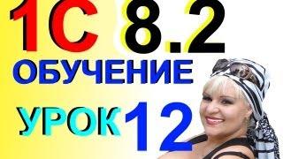 Обучение 1С 8.2 Накладная и Сч/ф на основ.Счета Урок 12