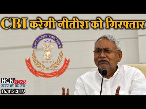 HCN News | CBI का नीतीश कुमार पर सिंकजा, पूछताछ के लिए हो सकती है गिरफ्तारी