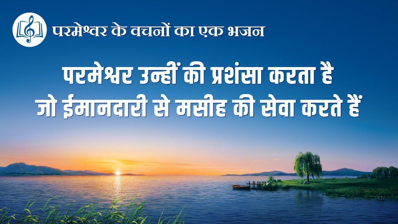 2020 Hindi Christian Song   परमेश्वर उन्हीं की प्रशंसा करता है जो ईमानदारी से मसीह की सेवा करते हैं