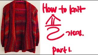 대바늘. How to knit.숄 가디건 뜨기. Par…