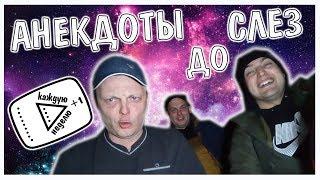 АНЕКДОТ про ВОНЮЧИЕ трусы старой БАБКИ   Приколы.Юмор.