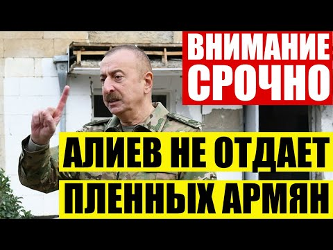 Алиев не отпускает военнопленных армян. Карабах война 2020.