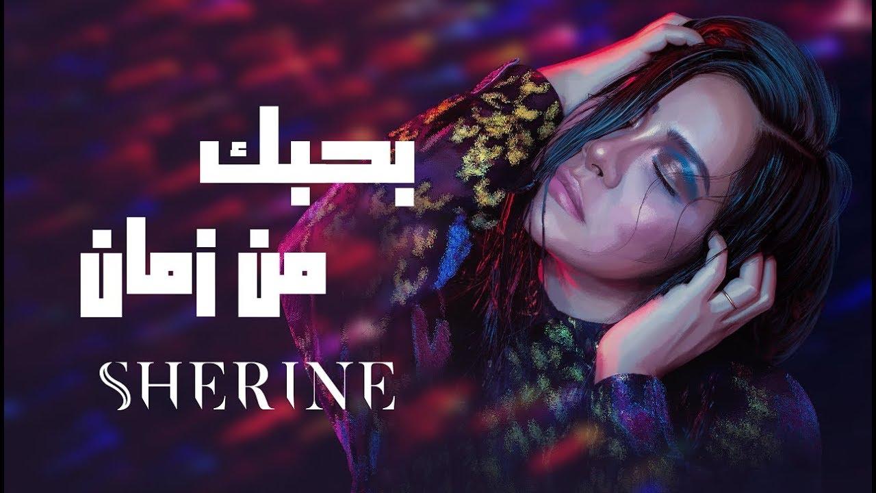 Sherine Bahebak Men Zaman شيرين بحبك من زمان