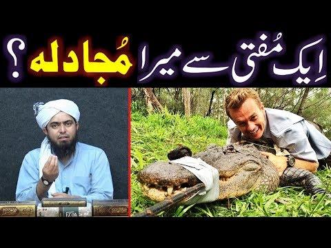 "Hanafi Deobandi MUFTI say ""Al-Mohannad"" kay ""AQEEDAH"" peh DEBATE ??? (Engineer Muhammad Ali Mirza)"