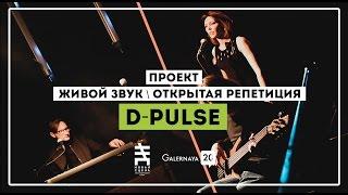 D Pulse G20 Open Rehearsal Live