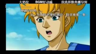 【彈幕】奧林匹斯星傳:04 最美的女神與金蘋果(國語)