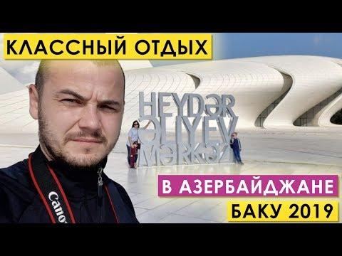 Отдых в Баку 2019 | Советы нахождения в Азербайджане. Жара