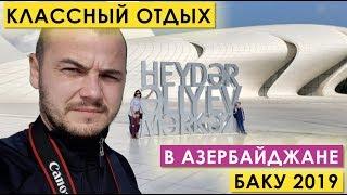 Отдых в Баку 2019   Советы нахождения в Азербайджане. Жара