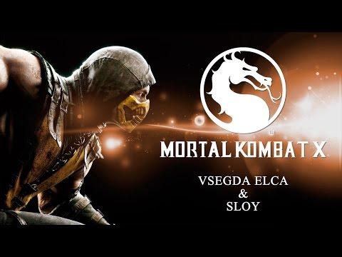 Mortal Kombat X Я порвала парня D