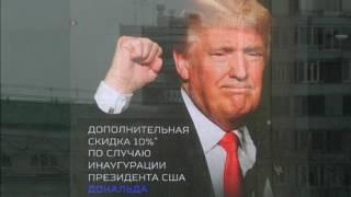 Новый президент США: российская реакция