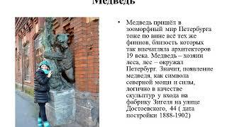 """Морозова Дарья """"Фантастические твари Санкт-Петербурга"""""""