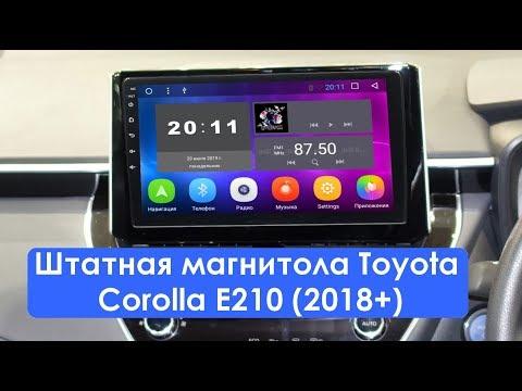 Штатная магнитола Toyota Corolla E210 (2018+) Android TA047