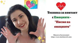 #Емоции-  #Техника - Писмо на емоциите