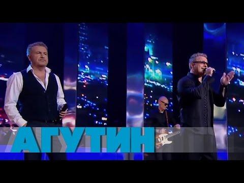 Леонид Агутин и Владимир Пресняков - Аэропорты