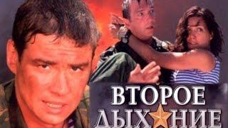 """ВОЕННЫЙ  ФИЛЬМ """"'Второе дыхание"""" Русские фильмы, Военные фильмы, Боевик"""