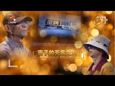 Download 《金牌调解》老太猜疑心太重不满女婿丈夫 无名火起紧守钱袋子 20210921