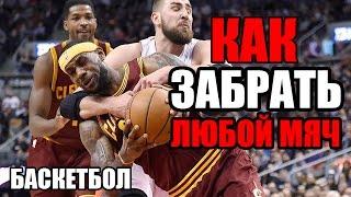 видео Как играть в баскетбол