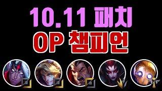 10.11 패치 OP 챔피언 TOP 7 - 통계를 통해…