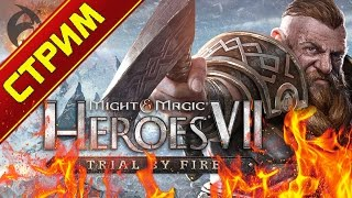 Might and Magic: Heroes VII - Trial by Fire. Герои 7: Испытание огнем