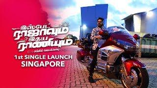 Kannamma Single Launch Singapore | Ispade Rajavum Idhaya Raniyum