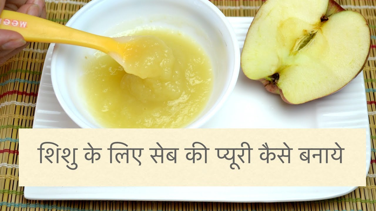 Baby food recipe in hindi baby food recipe in hindi steamed apple puree forumfinder