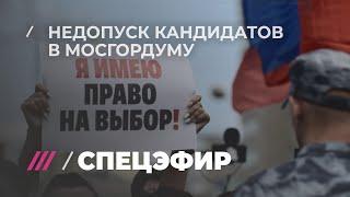 Обыски, голодовки и недопуск кандидатов. Что происходит с выборами в Мосгордуму?