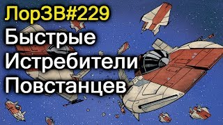 👍Супер Истребители Повстанцев! Всё об A Wing! ЛорЗВ#229 👍
