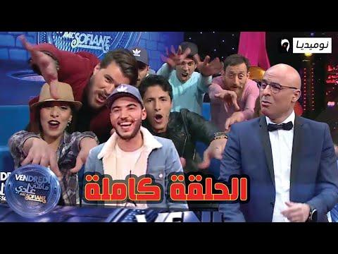 عدد مثير مع حسين بن حاج، أجراد يويا، محمد رغيس، إكرام، أمينة ممي، اسلام وزوبير|Venderdi Machi 3adi