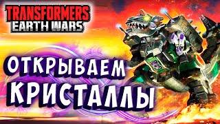 ОТКРЫВАЕМ КРИСТАЛЛЫ! ТРИПТИКОН НА МЕСТЕ!  Трансформеры Войны на Земле Transformers Earth Wars #214