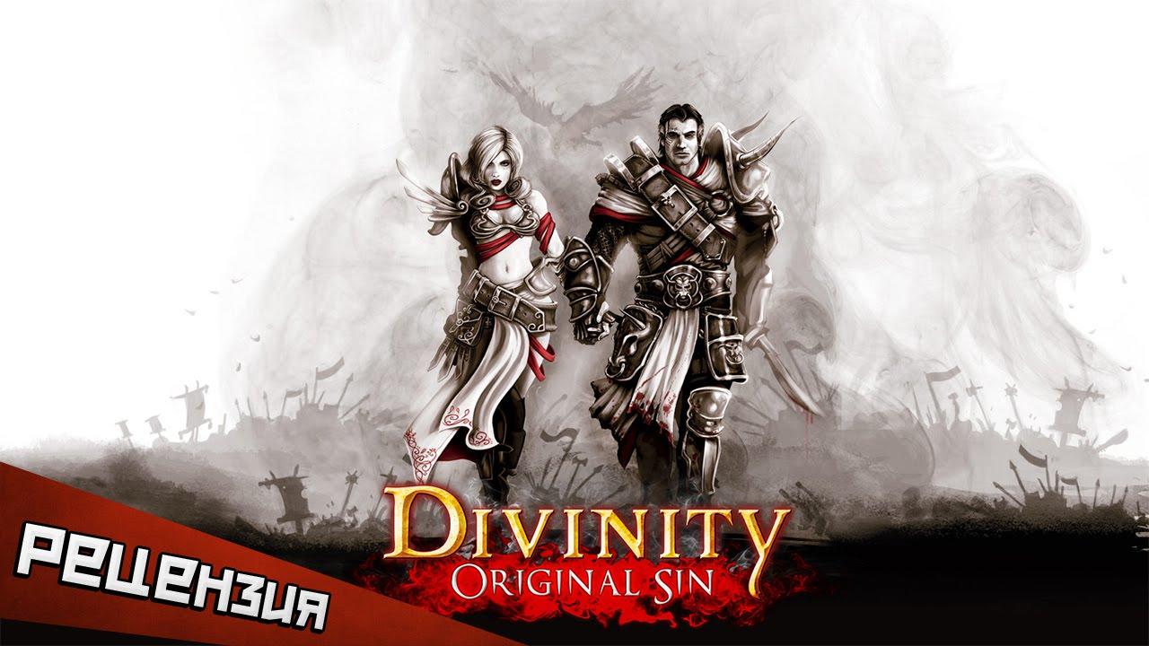 Divinity original sin enhanced edition рецензия 2540