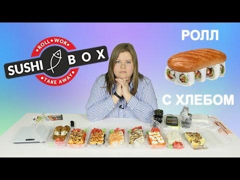 Обзор доставки еды SUSHI BOX