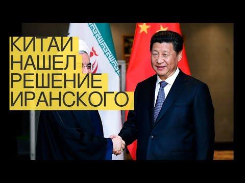 Китай нашел решение иранского ядерного вопроса