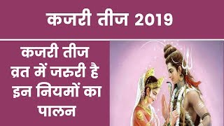 Kajari Teej 2019 Date, Puja Vidhi, Shubh Mahurat कजरी तीज, पूजा विधि और शुभ मूहुर्त, India News