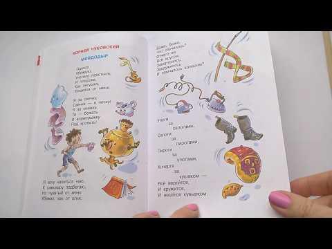 127 Мойдодыр К Чуковский Хрестоматия для младшей группыПочитай-ка, читаем детские книги.