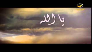 دعاء مؤثر للشيخ خالد الجليل
