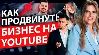 Как продвинуть бизнес на YouTube? Новейшие инструменты для продвижения бизнеса на YouTube.