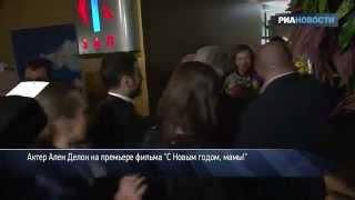Ален Делон на премьере фильма в Москве